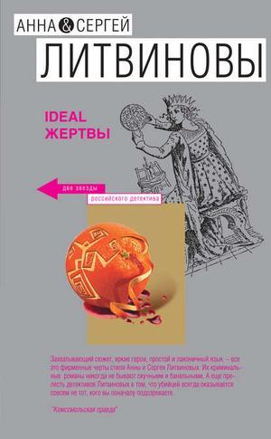 Литвиновы А. Ideal жертвы