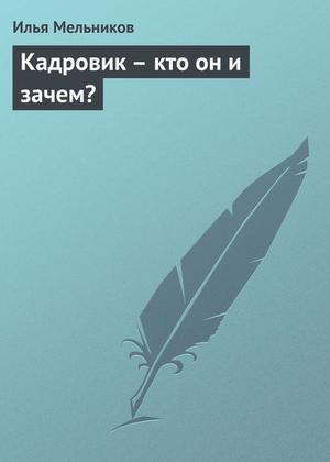 Мельников И. Кадровик – кто он и зачем?