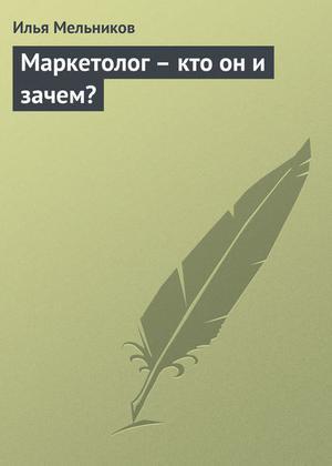 Мельников И. Маркетолог – кто он и зачем?