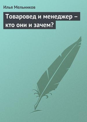 Мельников И. Товаровед и менеджер – кто они и зачем?