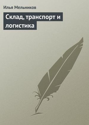 Мельников И. Склад, транспорт и логистика