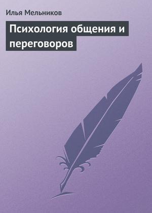 Мельников И. Психология общения и переговоров