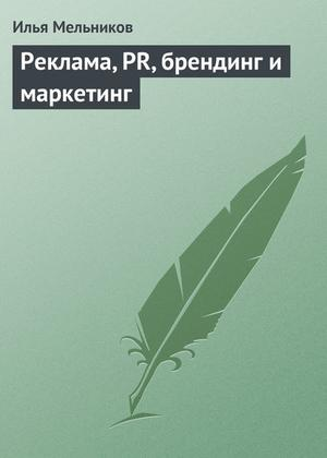 Мельников И. Реклама, PR, брендинг и маркетинг