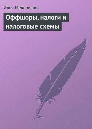 Мельников И. Оффшоры, налоги и налоговые схемы
