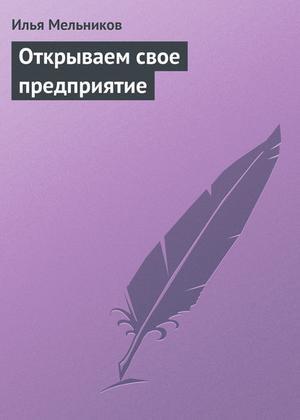 Мельников И. Открываем свое предприятие