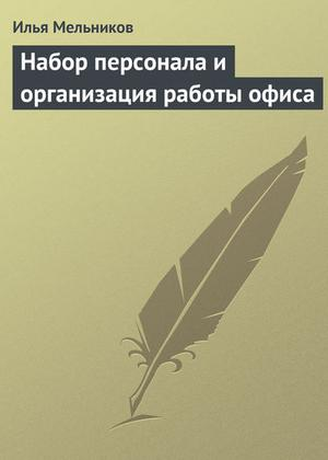 Мельников И. Набор персонала и организация работы офиса