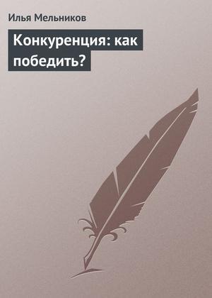 Мельников И. Конкуренция: как победить?