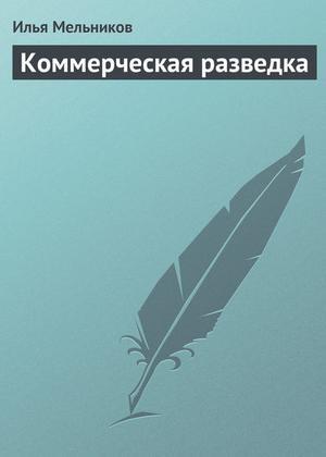 Мельников И. Коммерческая разведка