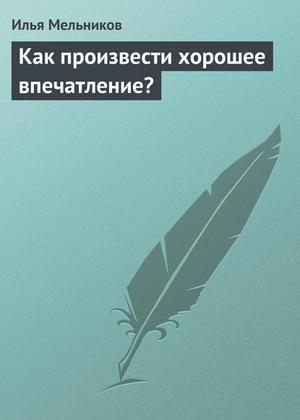 Мельников И. Как произвести хорошее впечатление?