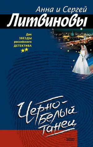 Литвиновы А. Черно-белый танец