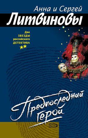 Литвиновы А. Предпоследний герой