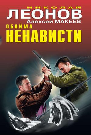 ЛЕОНОВ Н., МАКЕЕВ А. Обойма ненависти
