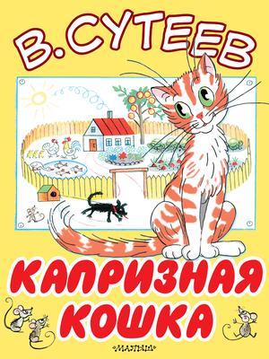 СУТЕЕВ В. Капризная кошка