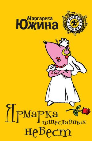 ЮЖИНА М. Ярмарка тщеславных невест