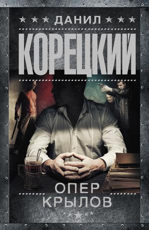 КОРЕЦКИЙ Д. Опер Крылов