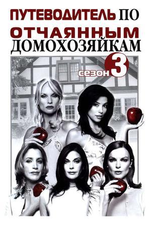Мельников И. Путеводитель по «Отчаянным домохозяйкам». Сезон 3