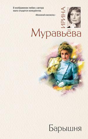 МУРАВЬЕВА И. Барышня
