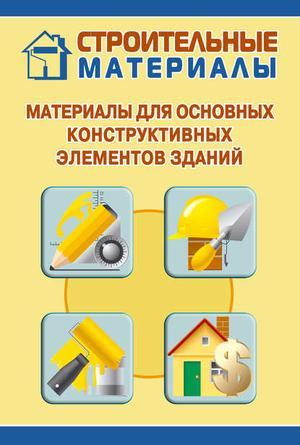Мельников И. Материалы для основных конструктивных элементов зданий