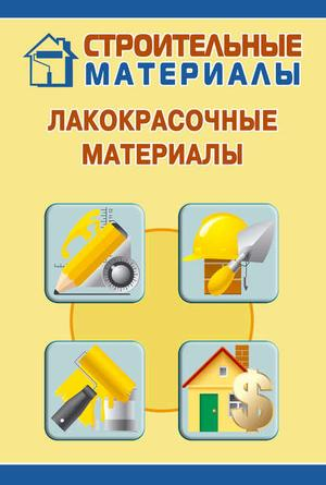 Мельников И. Лакокрасочные материалы