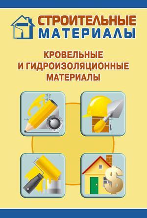 Мельников И. Кровельные и гидроизоляционные материалы