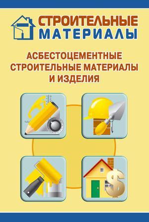 Мельников И. Асбестоцементные строительные материалы и изделия