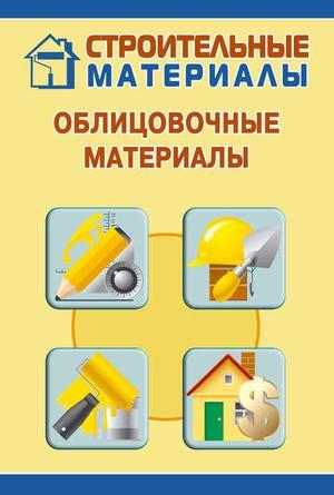 Мельников И. Облицовочные материалы