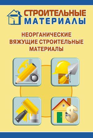 Мельников И. Неорганические вяжущие строительные материалы