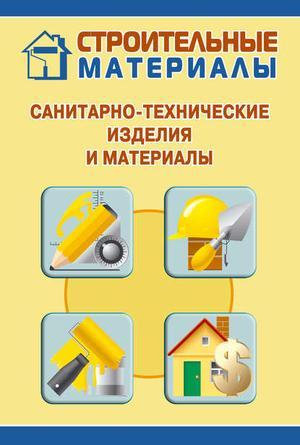 Мельников И. Санитарно-технические изделия и материалы