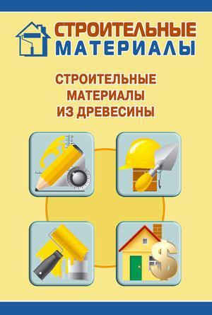 Мельников И. Строительные материалы из древесины