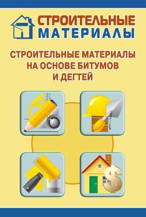Мельников И. Строительные материалы на основе битумов и дегтей