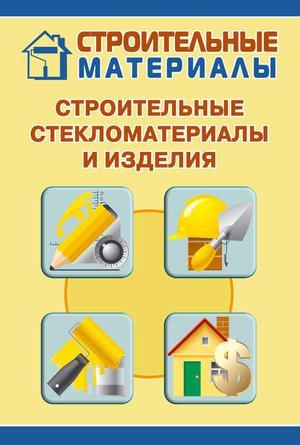 Мельников И. Строительные стекломатериалы и изделия