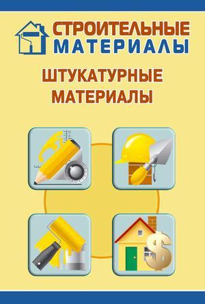 Мельников И. Штукатурные материалы