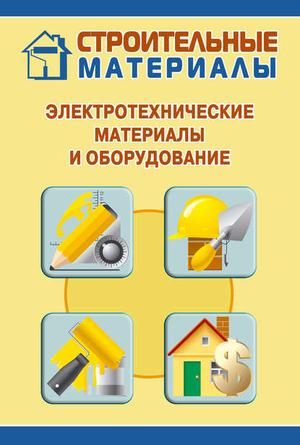 Мельников И. Электротехнические материалы и оборудование
