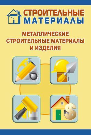 Мельников И. Металлические строительные материалы и изделия