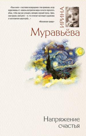 МУРАВЬЕВА И. Напряжение счастья (сборник)