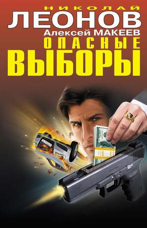 ЛЕОНОВ Н., МАКЕЕВ А. Опасные выборы