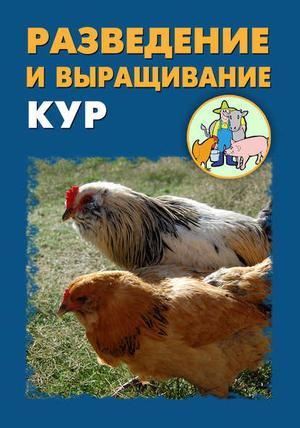 Мельников И., Ханников А. Разведение и выращивание кур