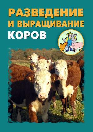 Мельников И., Ханников А. Разведение и выращивание коров