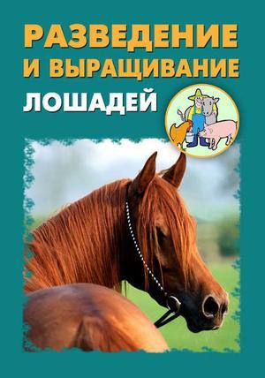 Мельников И., Ханников А. Разведение и выращивание лошадей