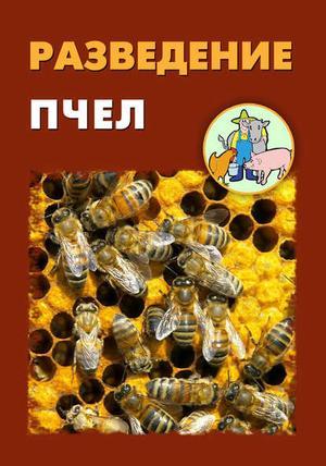 Мельников И., Ханников А. Разведение пчел