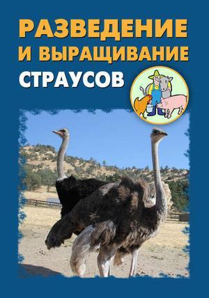 Мельников И., Ханников А. Разведение и выращивание страусов