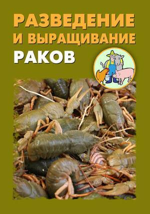 Мельников И., Ханников А. Разведение и выращивание раков