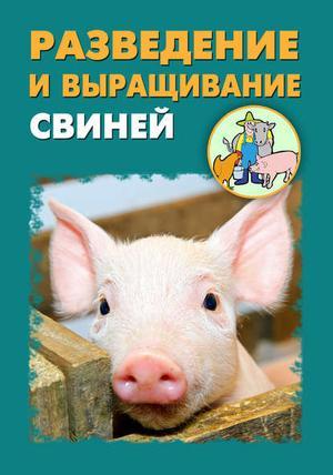 Мельников И., Ханников А. Разведение и выращивание свиней