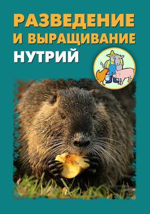 Мельников И., Ханников А. Разведение и выращивание нутрий