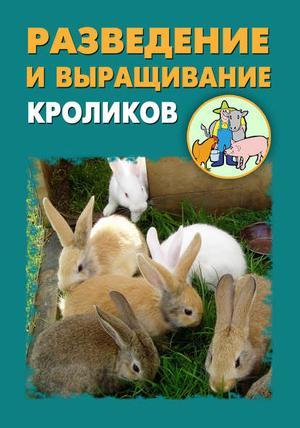 Мельников И., Ханников А. Разведение и выращивание кроликов
