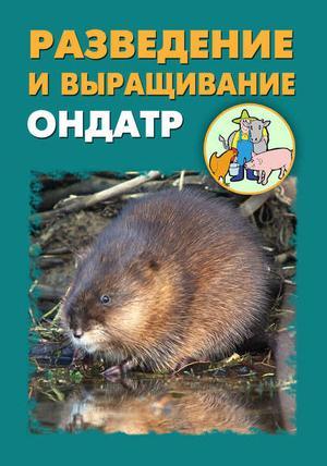 Мельников И., Ханников А. Разведение и выращивание ондатр