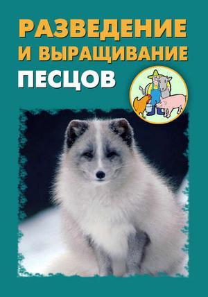 Мельников И., Ханников А. Разведение и выращивание песцов