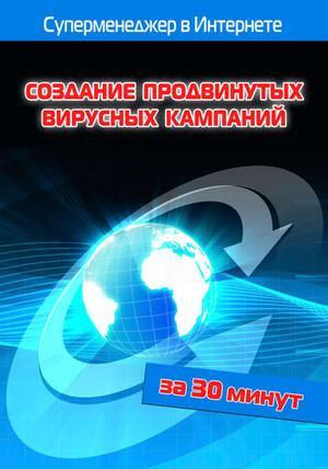 БЯЛЫК Л., Мельников И. Создание продвинутых вирусных кампаний