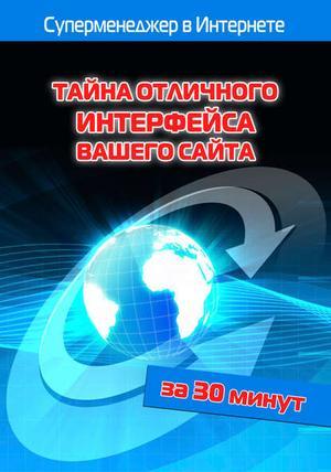 БЯЛЫК Л., Мельников И. Тайна отличного интерфейса вашего сайта