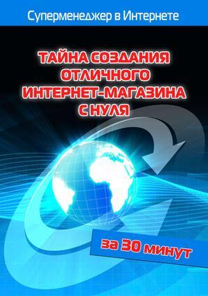 БЯЛЫК Л., Мельников И. Тайна создания отличного интернет-магазина с нуля